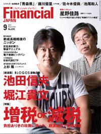Financial_japan_sep_2010