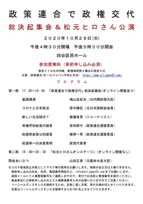 Event1028program