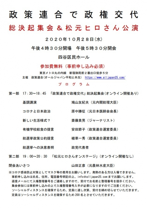 Event1028program_20201019224401
